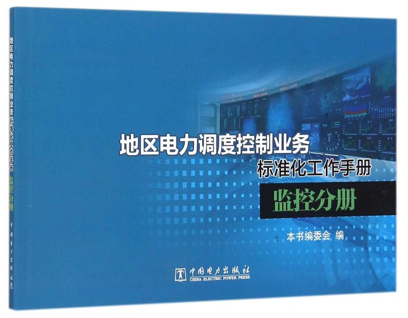地区电力调度控制业务标准化工作手册 监控分册