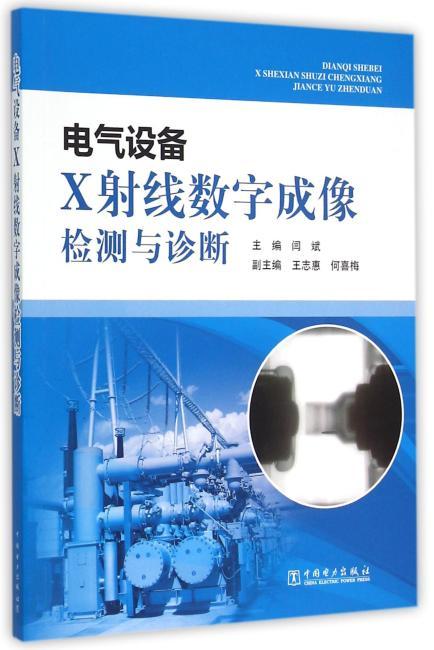 电气设备X射线数字成像检测与诊断