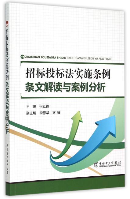 招标投标法实施条例 条文解读与案例分析