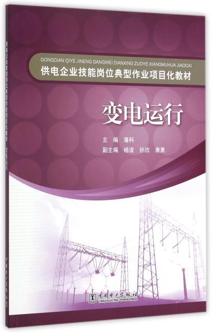 供电企业技能岗位典型作业项目化教材  变电运行