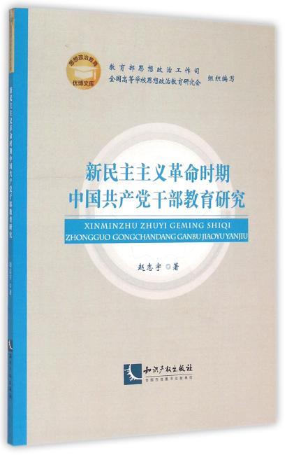 新民主主义革命时期中国共产党干部教育研究