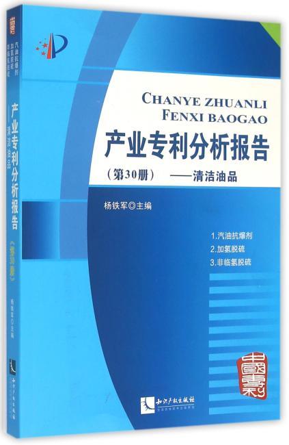 产业专利分析报告(第30册)——清洁油品