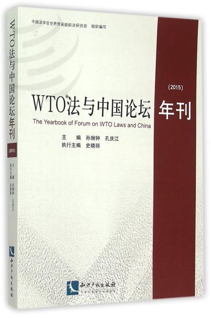 WTO法与中国论坛年刊(2015)