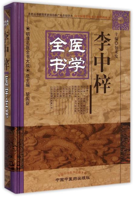 李中梓医学全书——-明清名医全书大成