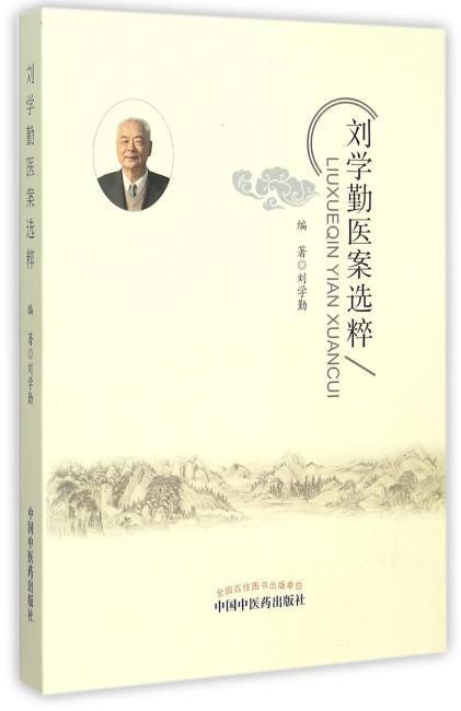 刘学勤医案选粹