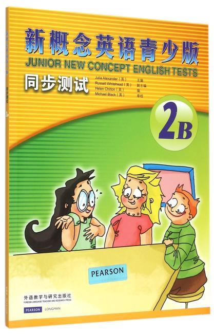 新概念英语青少版同步测试(2B)(配CD)