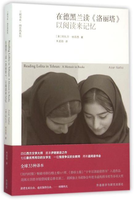 在德黑兰读:以阅读来记忆