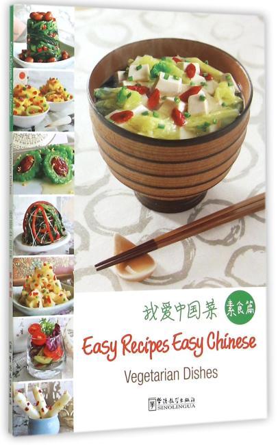 我爱中国菜(素食篇)