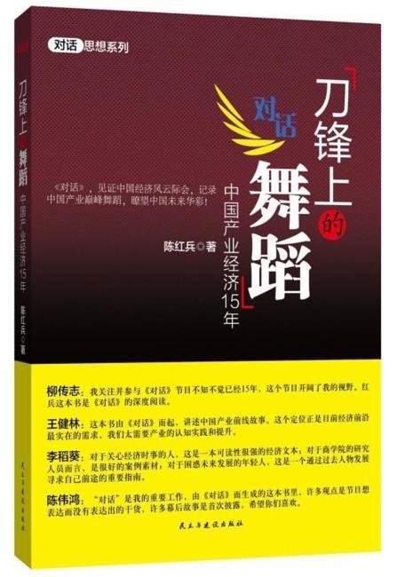 刀锋上的舞蹈——中国产业经济15年