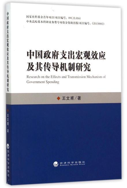 中国政府支出宏观效应及其传导机制研究