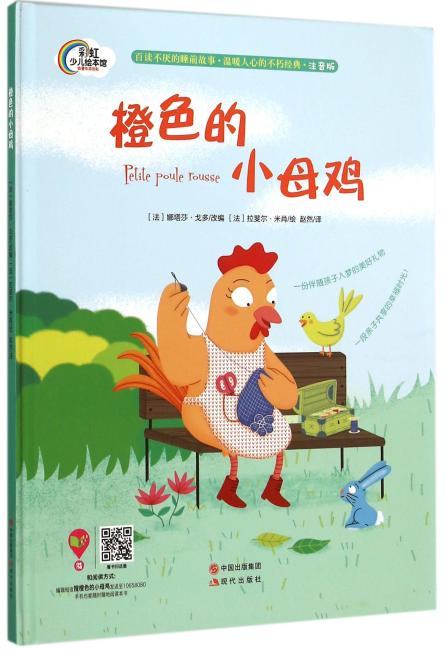 晚安故事系列:橙色的小母鸡(精装)