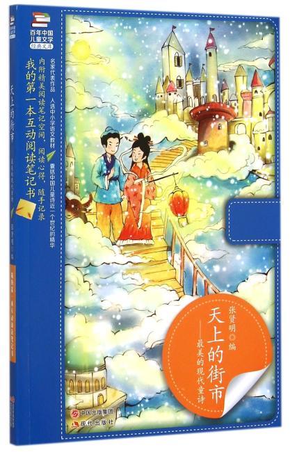 我的第一本互动阅读笔记书:天上的街市 (名家代表作品;入选语文教材; 囊括中国儿童诗近一个世纪的精华)