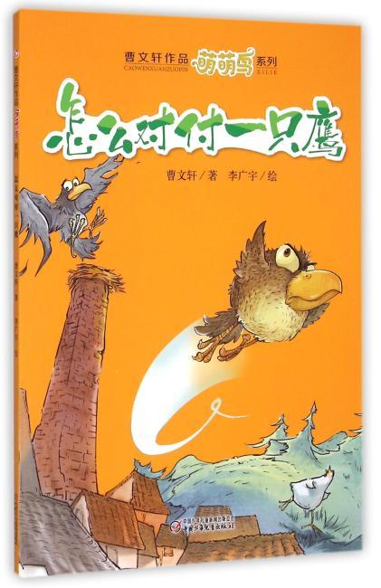 萌萌鸟·怎么对付一只鹰——一只侠鸟的故事,曹文轩首部桥梁书