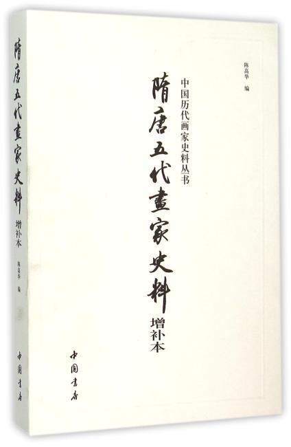 隋唐五代画家史料(增补本)
