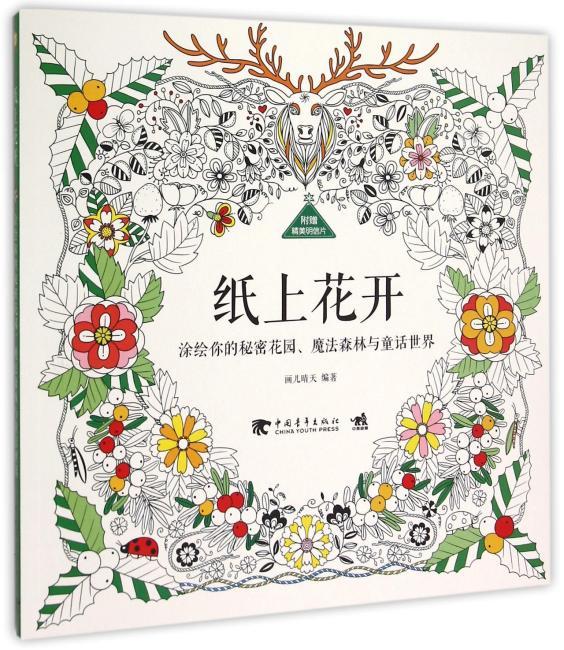 纸上花开—涂绘你的秘密花园、魔法森林与童话世界