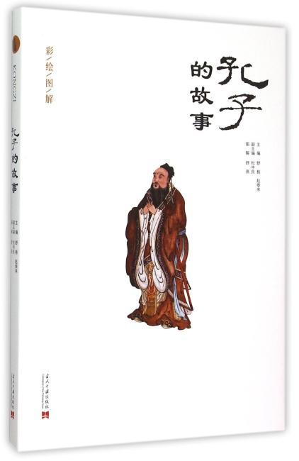 孔子的故事-弘扬中华优秀传统文化