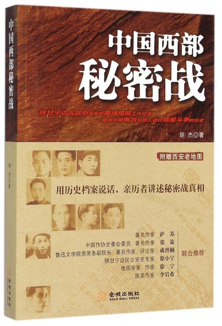 中国西部秘密战