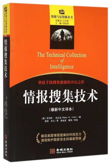 情报搜集技术:科技手段搜集情报的开山之作(最新中文译本)