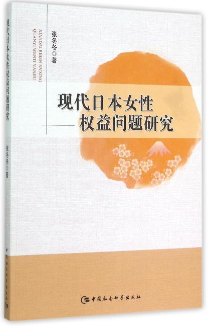 现代日本女性权益问题研究