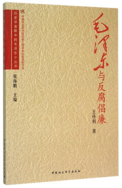 毛泽东与反腐倡廉