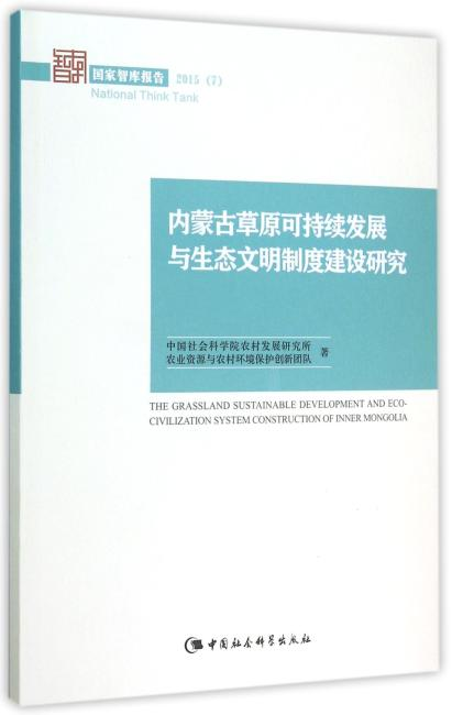 内蒙古草原可持续发展与生态文明制度建设研究