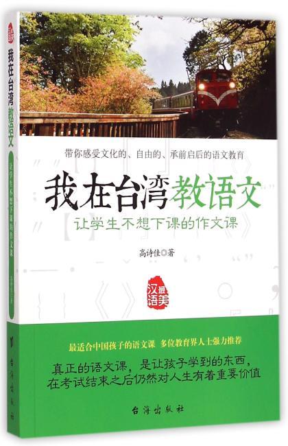 让学生不想下课的作文课-我在台湾教语文