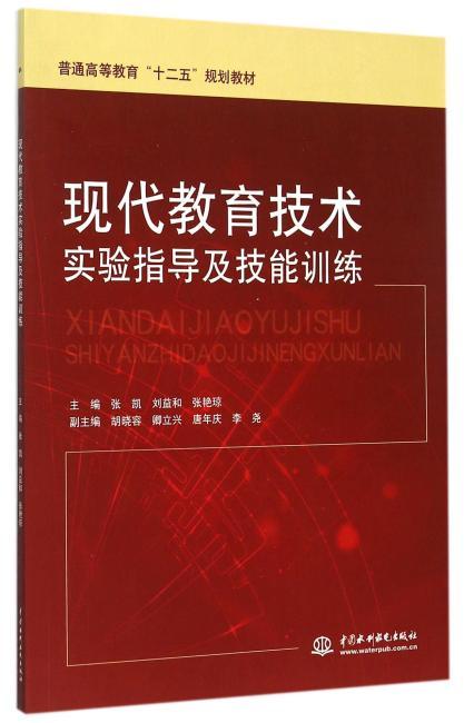 """现代教育技术实验指导及技能训练(普通高等教育""""十二五""""规划教材)"""