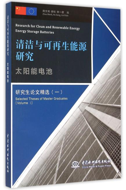 太阳能电池(丛书名:清洁与可再生能源研究)