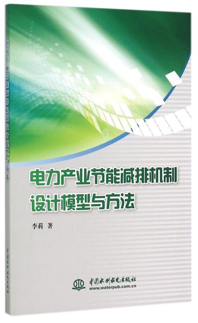 电力产业节能减排机制设计模型与方法