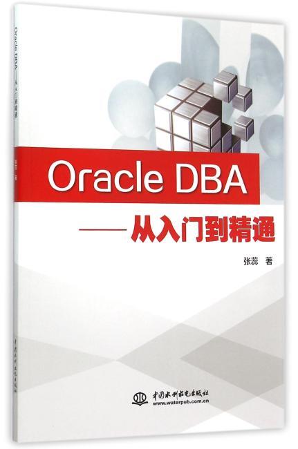 Oracle DBA——从入门到精通