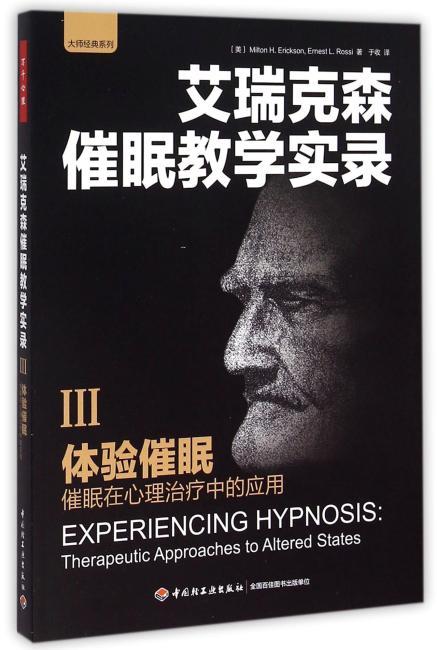 体验催眠——催眠在心理治疗中的应用