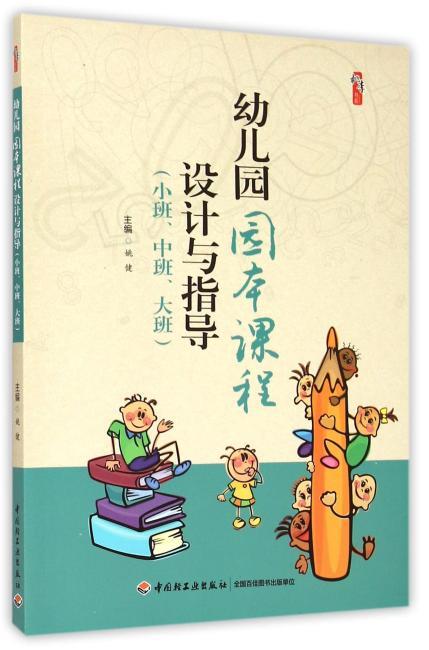 幼儿园园本课程设计与指导(小班、中班、大班)