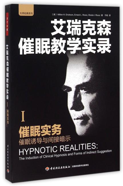 催眠实务——催眠诱导与间接暗示
