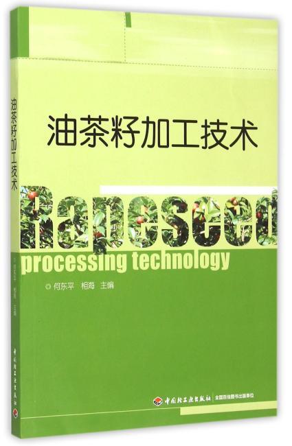 油茶籽加工技术