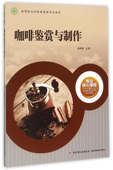 咖啡鉴赏与制作(高等职业学校旅游类专业教材)