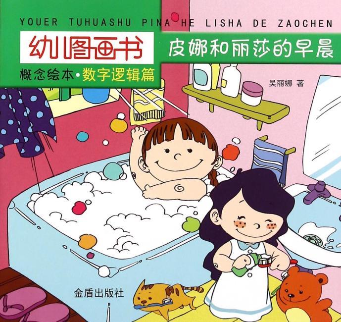 幼儿图画书概念绘本·数字逻辑篇·皮娜和丽莎的早晨