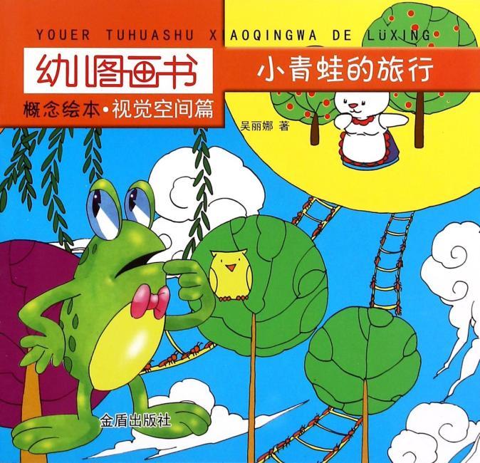 幼儿图画书概念绘本·视觉空间篇·小青蛙的旅行