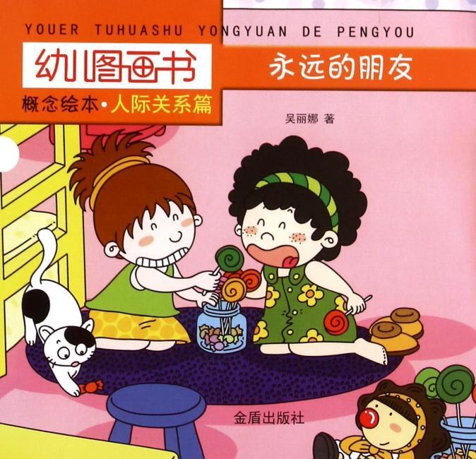 幼儿图画书概念绘本·人际关系篇·永远的朋友