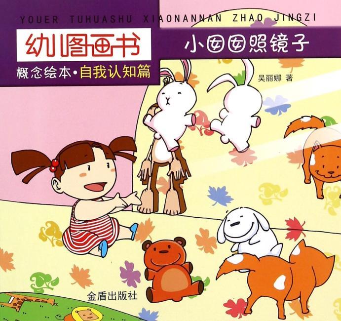 幼儿图画书概念绘本·自我认知篇·小囡囡照镜子