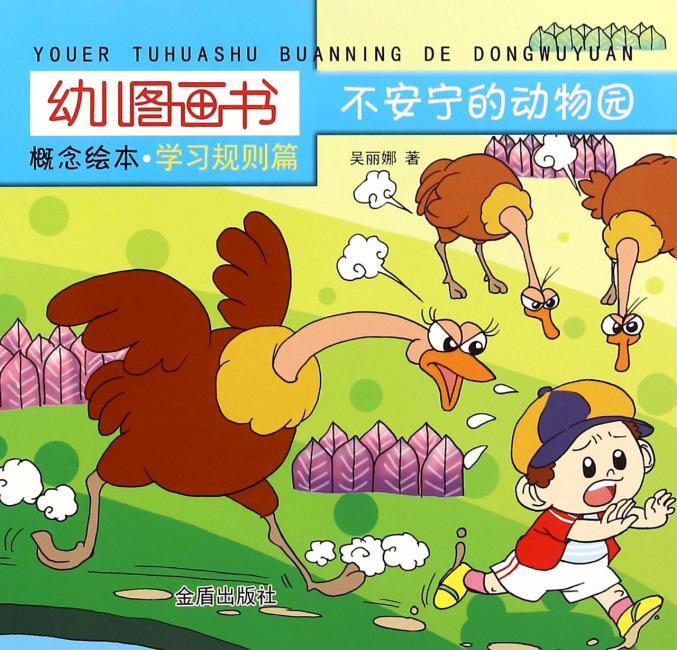 幼儿图画书概念绘本·学习规则篇·不安宁的动物园