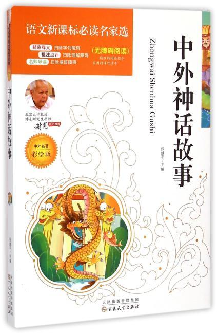 语文新课标必读名家选:中外神话故事(彩绘版)
