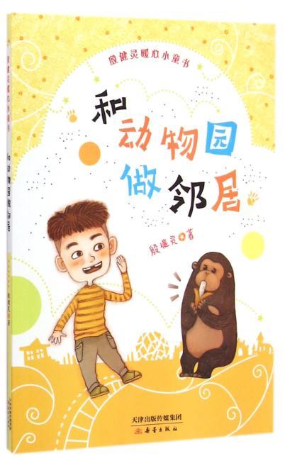 殷健灵暖心小童书——和动物园做邻居