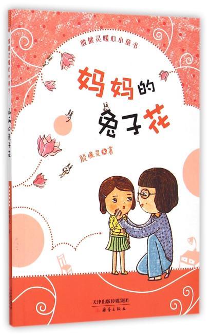殷健灵暖心小童书——妈妈的兔子花