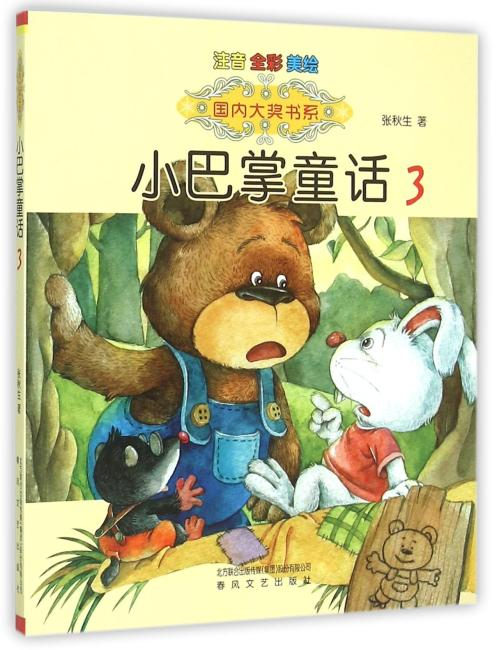 国内大奖书系-小巴掌童话3(注音·全彩·美绘)