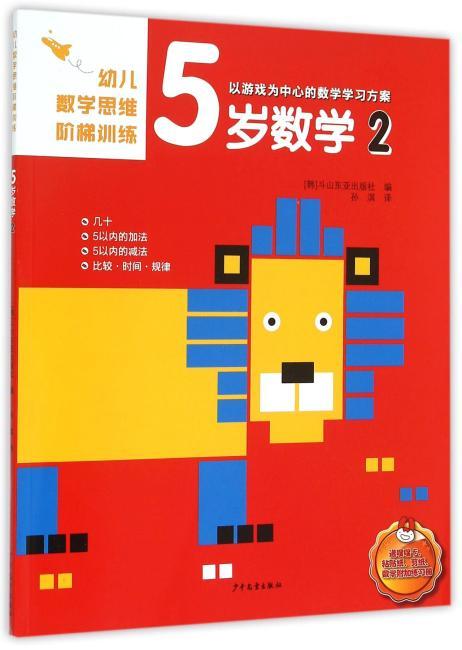 幼儿数学思维阶梯训练 5岁数学 2