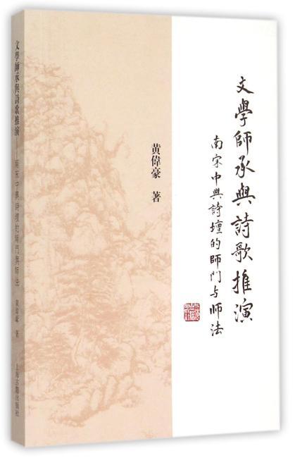 文学师承与诗歌推演——南宋中兴诗坛的师门与师法
