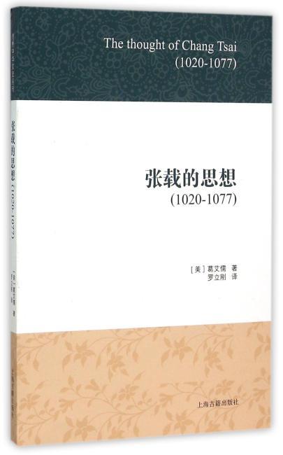 张载的思想(1020-1077)