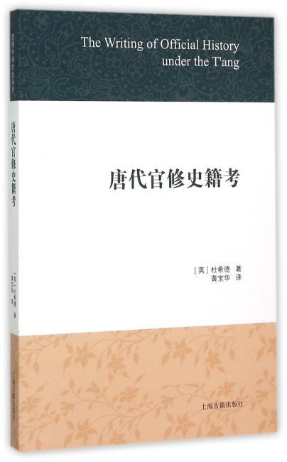 唐代官修史籍考