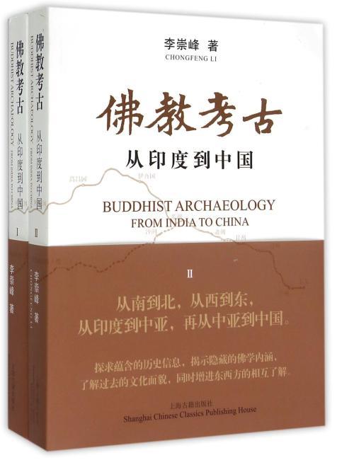 佛教考古—从印度到中国(全二册)