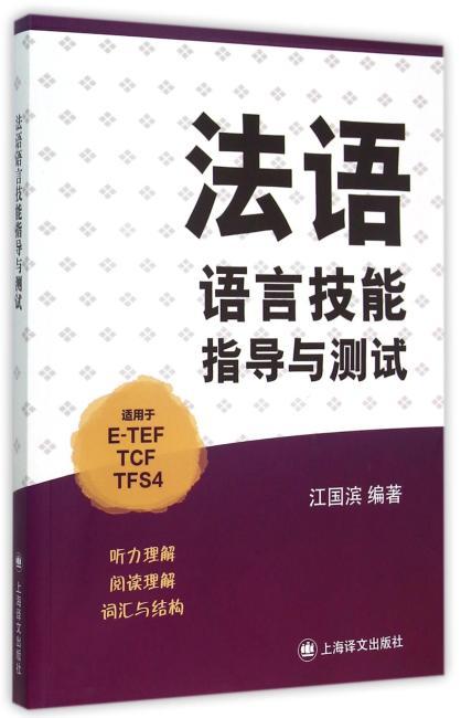 法语语言技能指导与测试(适用于ETEF、TCF、TFS4)